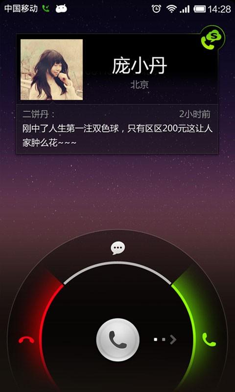 搜狗号码通V4.0.8.46126 安卓版