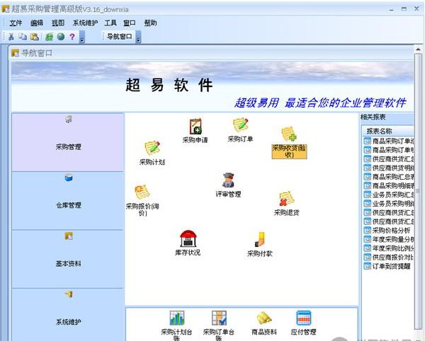 超易采购管理软件V3.20 官方最新绿色版