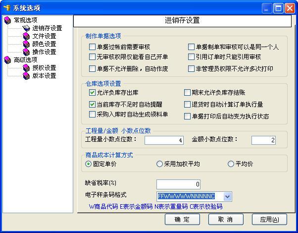 财易客户管理软件V3.50 标准版