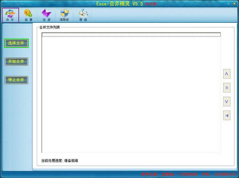 Excel合并精灵V6.0 免费版