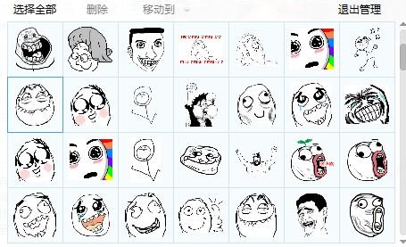 暴走漫画QQ表情完整包