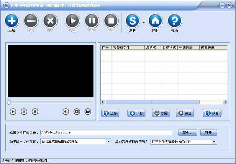 闪电AVI视频转换器V10.6.0 官方最新版