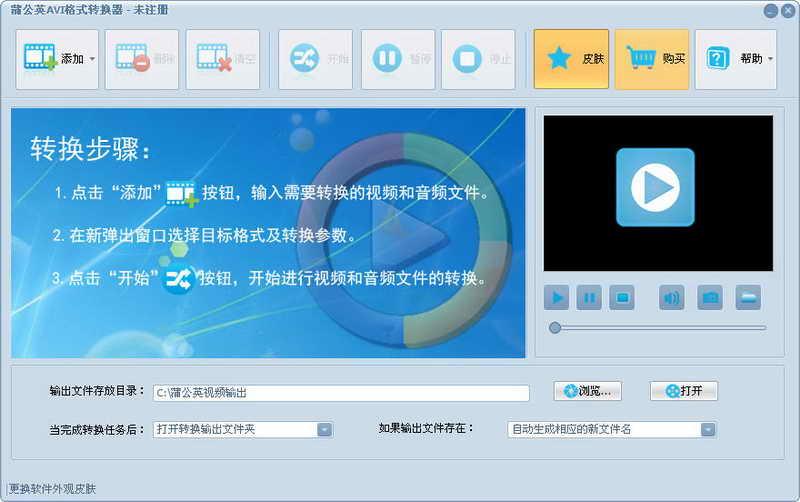 蒲公英AVI格式转换器V1.7.5.0 共享版
