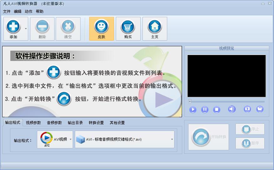 凡人AVI视频转换器V8.5.8.0 官方版