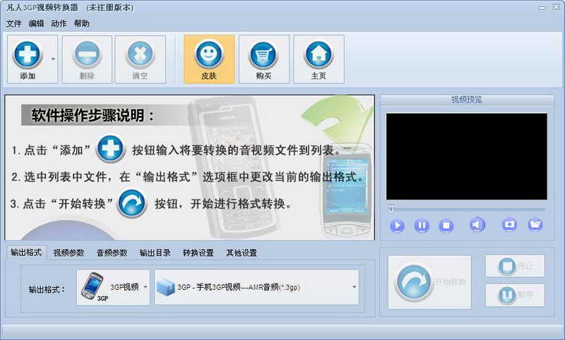 凡人3GP手机视频转换器V8.5.0.0 共享版