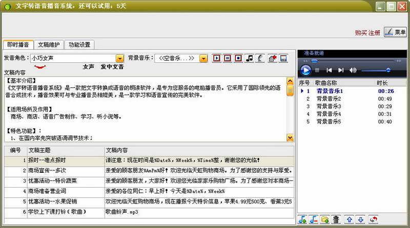 文字转语音播音系统V6.6 共享版