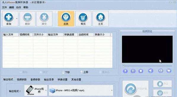 凡人iPhone视频转换器V9.0.8.0 官方免费版