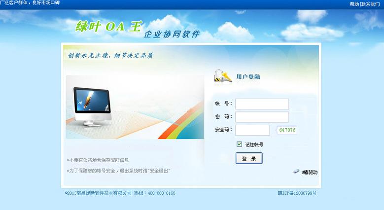 绿叶OA办公系统V7.0 官方版