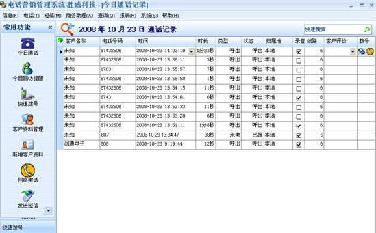 胜威电话营销管理系统V9.1.1.7 单机版