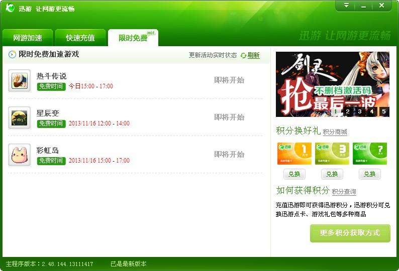 迅游网游加速器2014V3.76.211 官方正式版