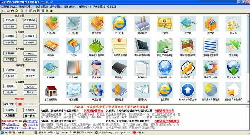 汽配通汽配管理软件V13.58 单机版