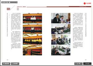 53BK电子报刊制作软件V5.3 官方版