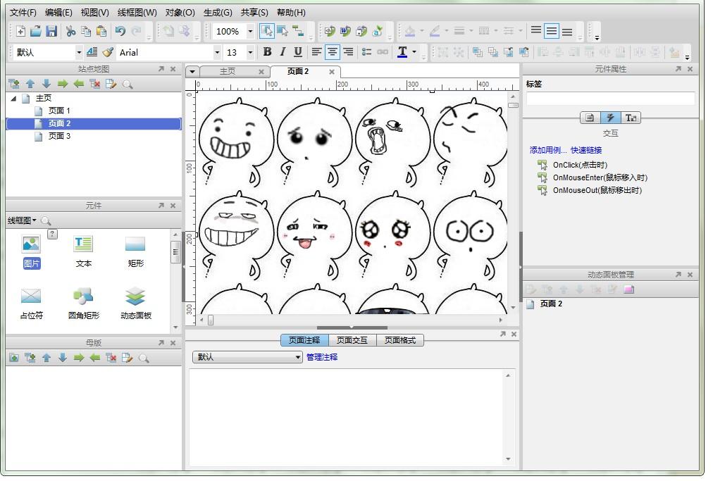 快速产品原型设计工具_axure