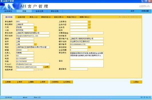 客户管理系统_AH客户管理系统V3.81下载