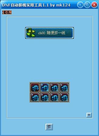 > dnf自动挤线器(dnf挤线工具)