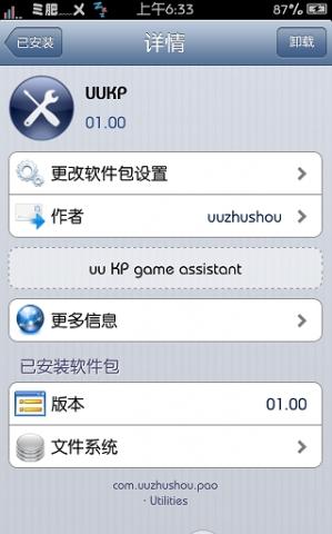 UU助手V1.2.0 ios版