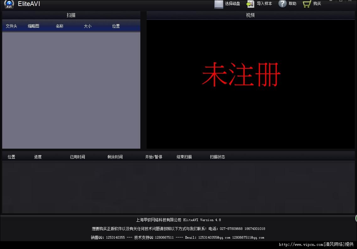 赤兔AVI视频恢复软件V10.6 官方安装版