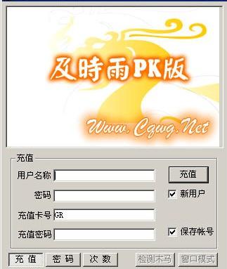 及时雨PK版(7.76)无广告完全免费
