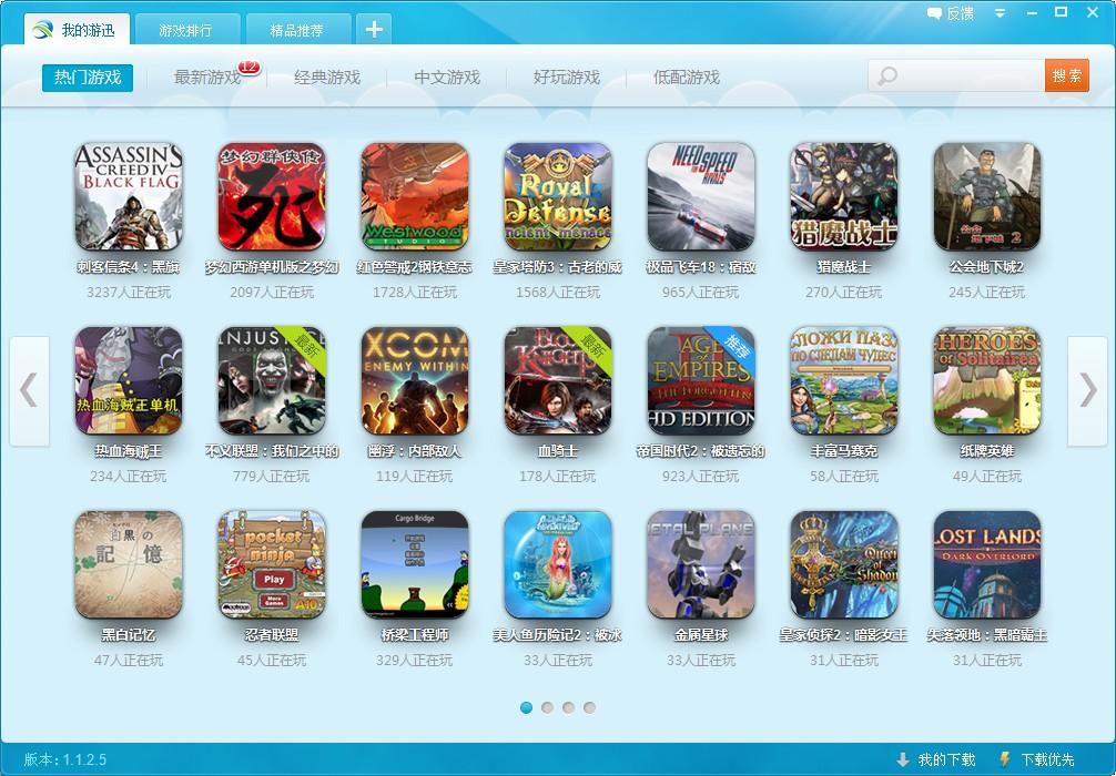 游迅游戏盒V1.1.6.9 官方正式版