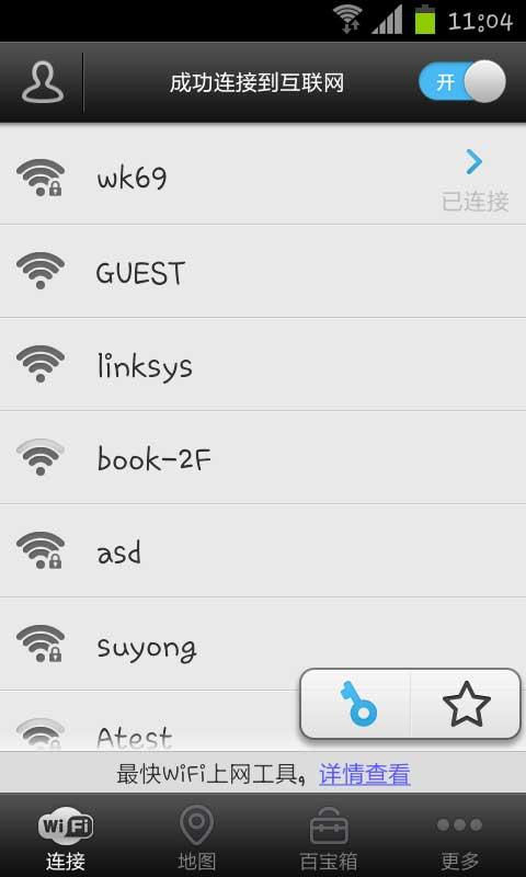 WiFi万能钥匙V3.2.1 安卓版