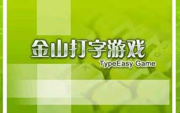 金山打字游戏 2010(具有英文打字、拼音打字、五笔打字、速度测试四大功能)V8.1.0.1中文官方安装版