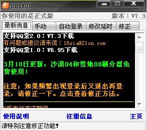一流QQ堂多开+刷分器(永不掉线、掉线会自动重登录)V7.7绿色版
