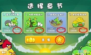 愤怒的小鸟外挂V1.0 绿色免费版