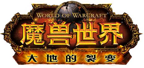 魔兽世界:大地的裂变4.3.2官方完整版