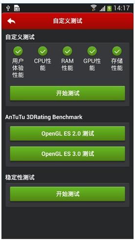 安兔兔评测V6.3.3 多国语言版