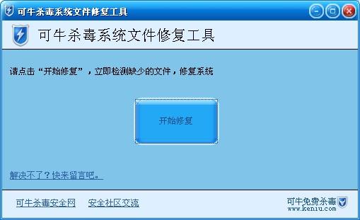 可牛杀毒系统文件修复工具V1.1绿色中文免费版