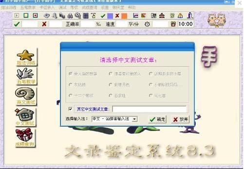 打字高手―文录教学鉴定系统V8.3 免费版