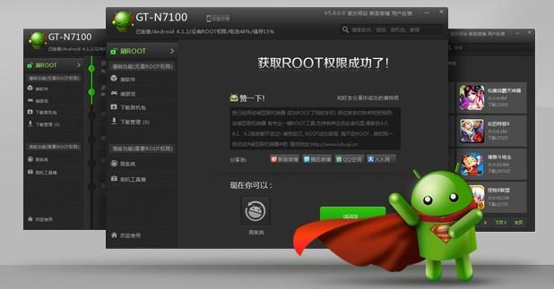 绿豆刷机神器(最强一键root工具)V5.9 官方最新电脑版