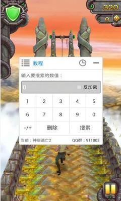 葫芦侠修改器V3.2.3.1 官方正式版