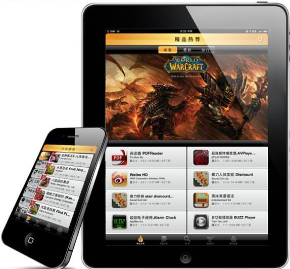 苹果助手 for iPadV1.2.2 官方安装版