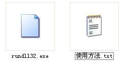 rundll32.exe修复文件官方正式版