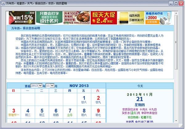 万年历黄历V1.0.0.1006 绿色版