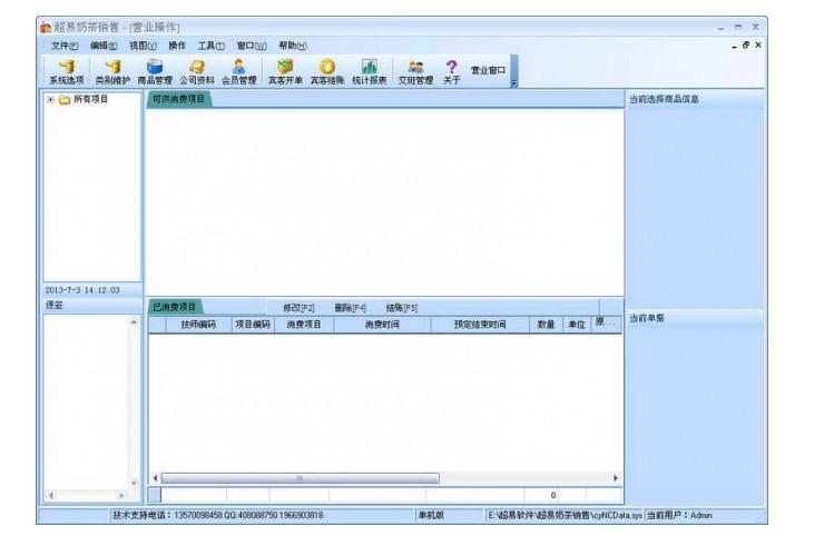 超易奶茶店管理软件V3.20 绿色版