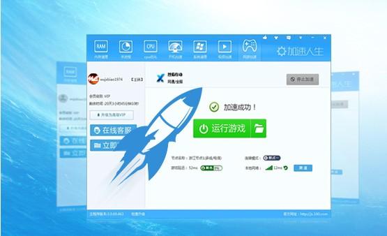 加速人生V4.0.75.520 正式免费版