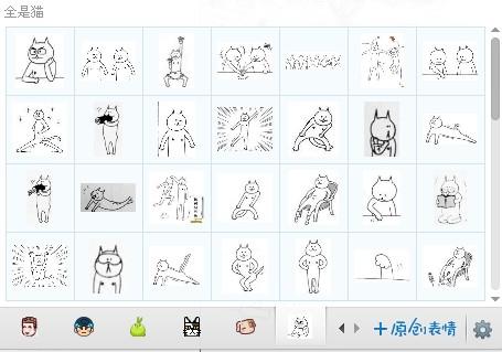 全是猫qq表情77P老师版大图预览_全是猫qq表表情喊大全动态图片包图片
