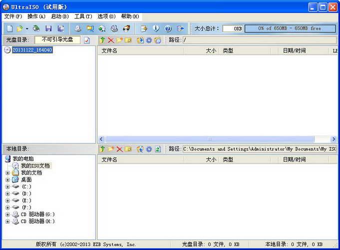 UltraISO Premium Edition(软碟通)V9.6.0.3000 多国语言中文正式版