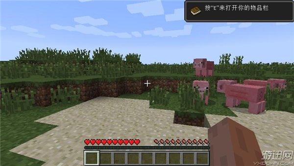 我的世界1.7.2 中文版截图2