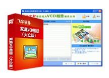 VCD相册制作系统V4.1 大众版