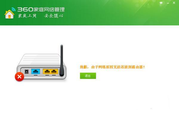 360家庭网络管理V5.0 绿色版