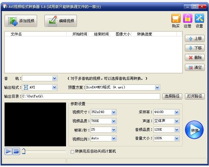 旭日AVI视频格式转换器V5.9 官方版截图1