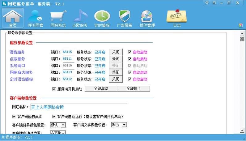 阿里网吧点歌软件V2.1 官方版