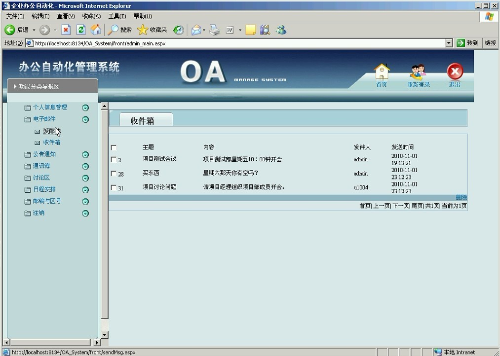 OA(办公自动化)系统