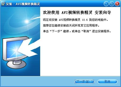 佳源AVI视频转换精灵V10.9 官方版