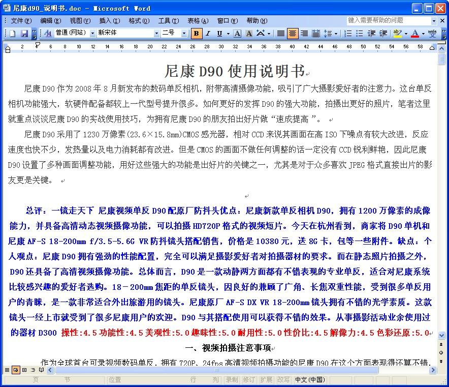 尼康 D90中文原版截图1