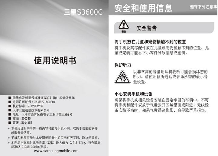 三星 S3600C说明书