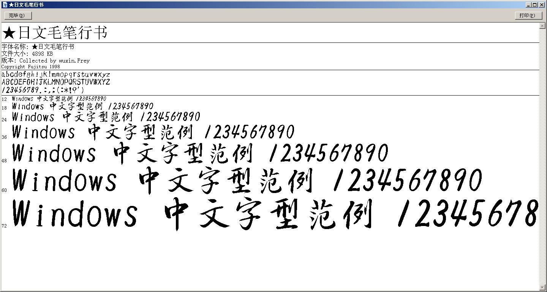 日文毛笔行书字体